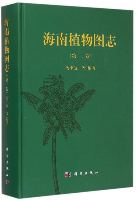 海南植物图志 第三卷