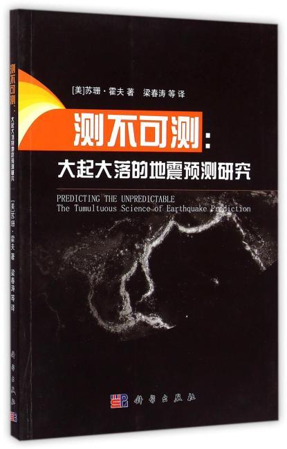 测不可测:大起大落的地震预测研究