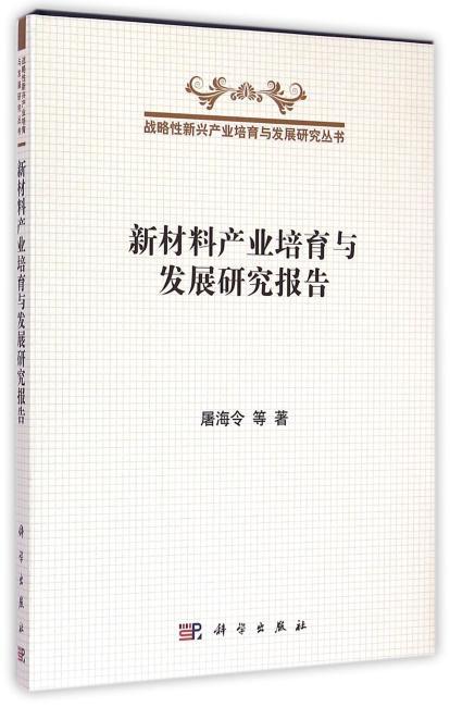 新材料产业培育与发展研究报告