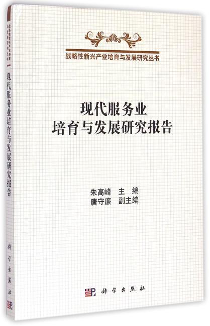 现代服务业培育与发展研究报告