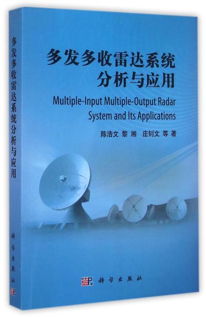 多发多收雷达系统分析与应用