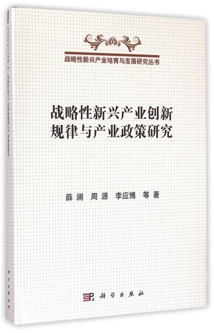 战略性新兴产业创新规律与产业政策研究