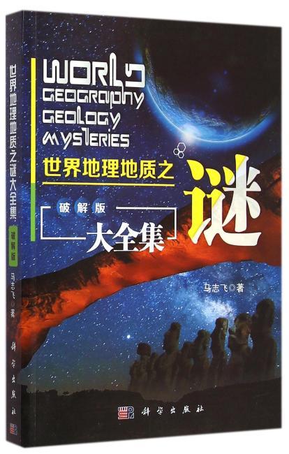 世界地理地质之谜大全集(破解版)