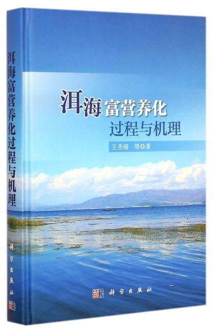 洱海富营养化过程与机理