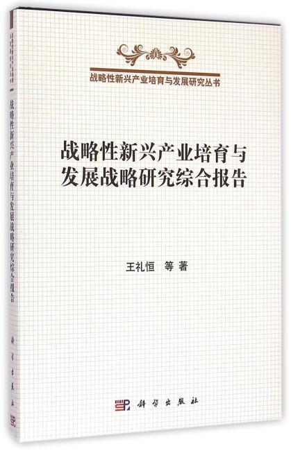 战略性新兴产业培育与发展战略研究综合报告