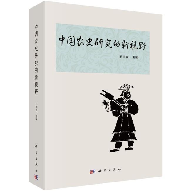 中国农史研究的新视野