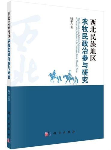 西北民族地区农牧民政治参与研究