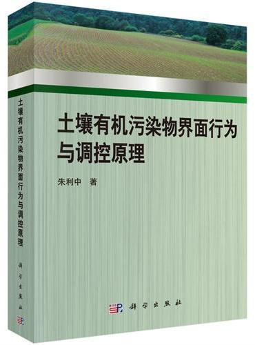 土壤有机污染物界面行为与调控原理