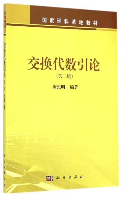 交换代数引论(第二版)