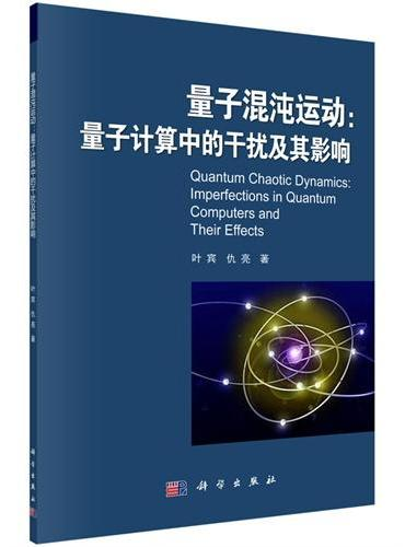 量子混沌运动:量子计算中的干扰及其影响