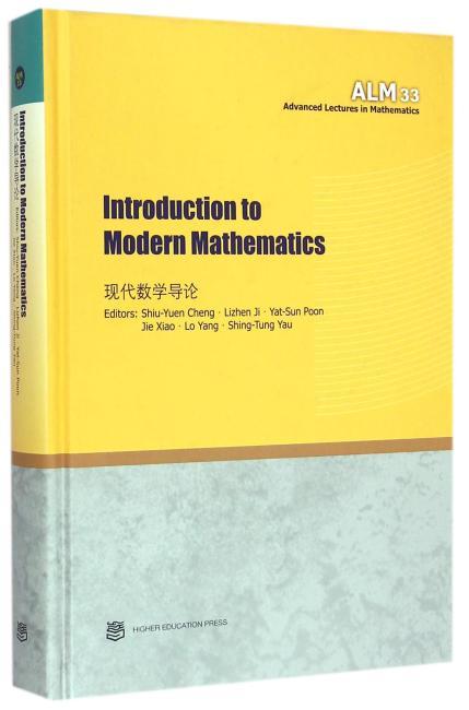Introduction to Modern Mathematics (现代数学导论)(英文版 )