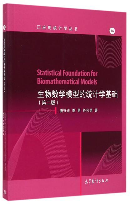 生物数学模型的统计学基础