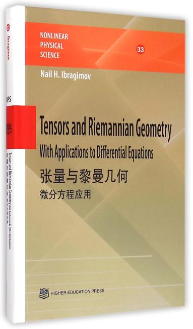 Tensors and Riemannian Geometry with Applications to Differential Equations (张量与黎曼几何:微分方程应用)(英文版)