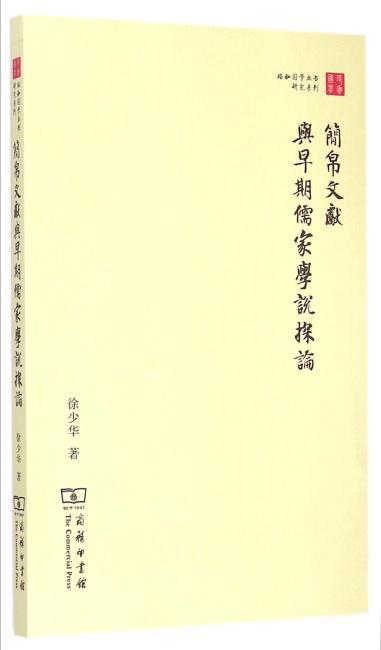简帛文献与早期儒家学说探论