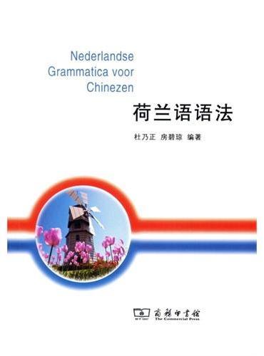 荷兰语语法