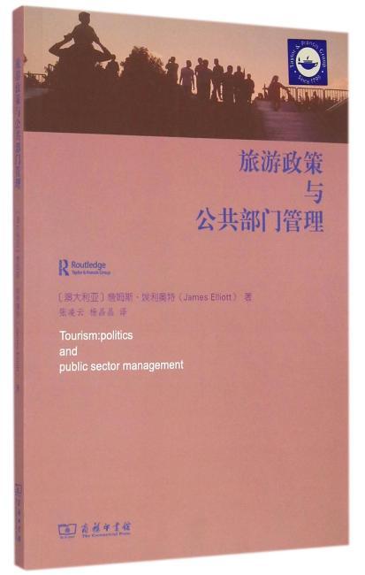 旅游政策与公共部门管理