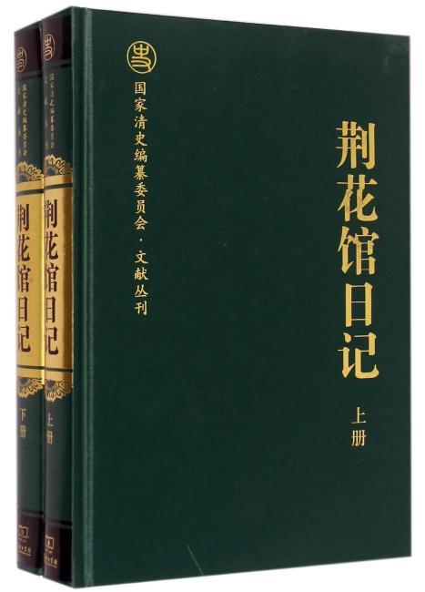 荆花馆日记(上下册)