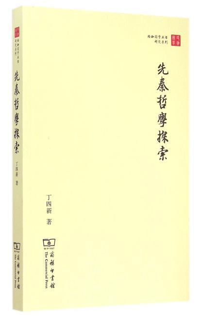 先秦哲学探索