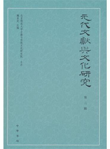 元代文献与文化研究(第三辑)