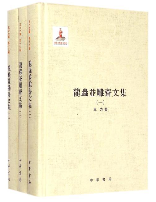 龙虫并雕斋文集(全3册)(第十九卷)——国家出版基金项目