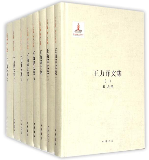 王力译文集(全8册)(第二十四卷)——国家出版基金项目