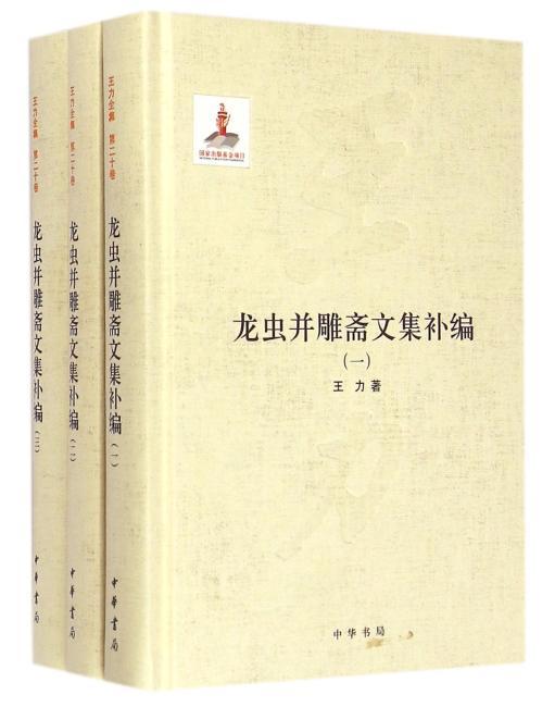 龙虫并雕斋文集补编(全3册)(第二十卷)——国家出版基金项目