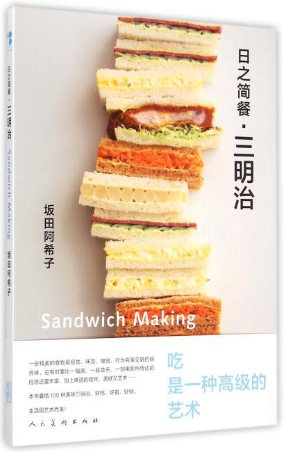 日之简餐·三明治