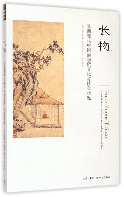 长物:早期现代中国的物质文化与社会现状
