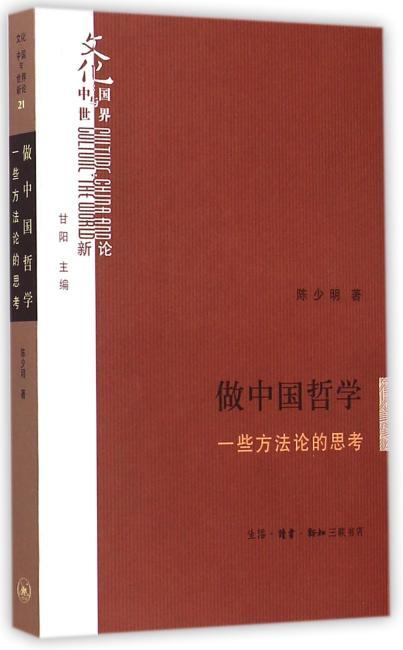 做中国哲学:一些方法论的思考