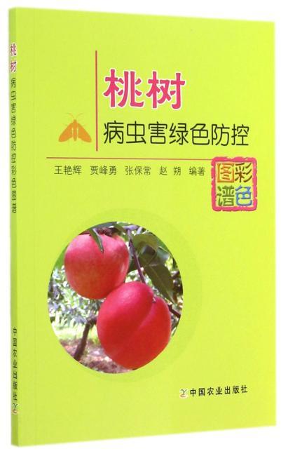 桃树病虫害绿色防控彩色图谱
