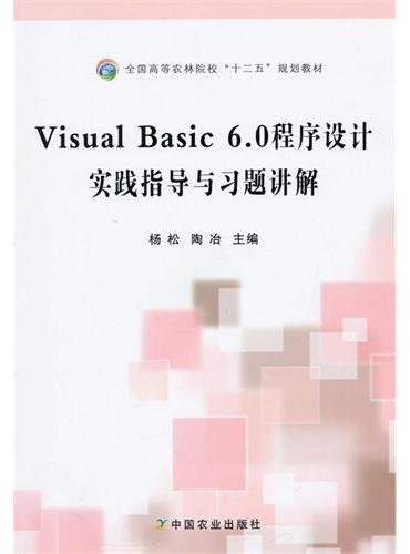 Visual Basic 6.0程序设计实践指导与习题讲解(杨松、陶冶)