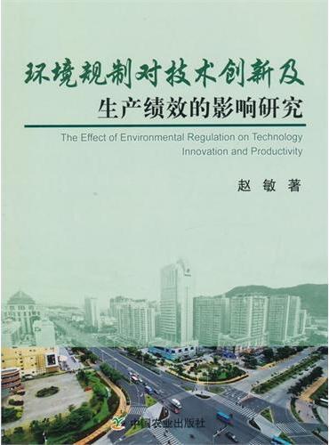 环境规制对技术创新及生产绩效的影响研究(赵敏 著)