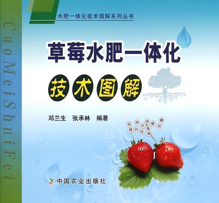 草莓水肥一体化技术图解(水肥一体化技术图解系列丛书