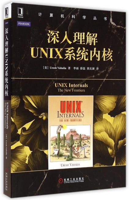 深入理解UNIX系统内核