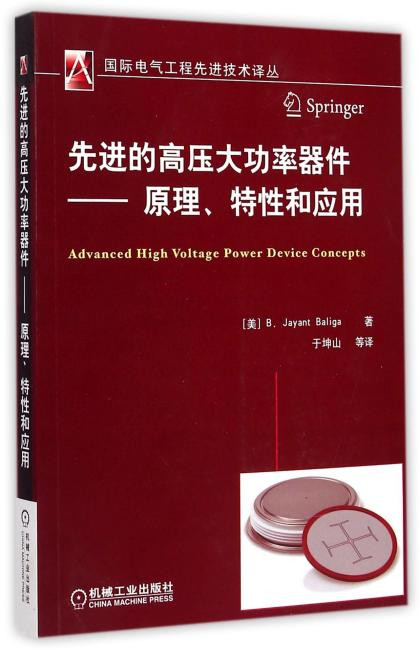 先进的高压大功率器件 原理、特性和应用