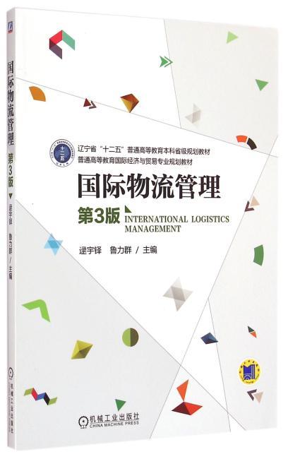 国际物流管理 第3版