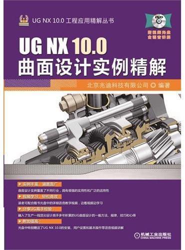 UG NX 10.0曲面设计实例精解