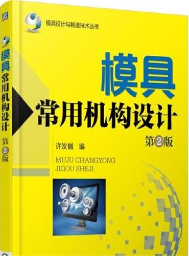 模具常用机构设计 第2版