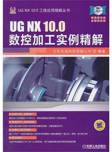 UG NX 10.0数控加工实例精解