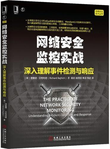 网络安全监控实战:深入理解事件检测与响应