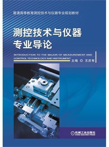 测控技术与仪器专业导论