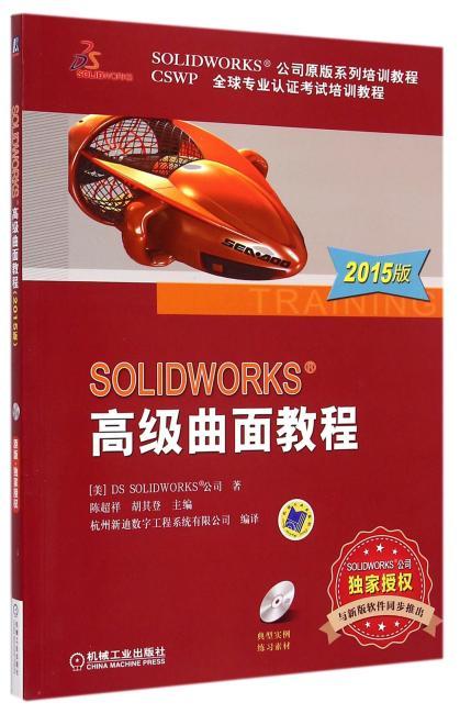 2015版SOLIDWORKS 高级曲面教程