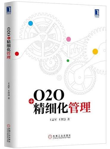 O2O+精细化管理(助力大量传统企业完成互联网转型的系统思考)