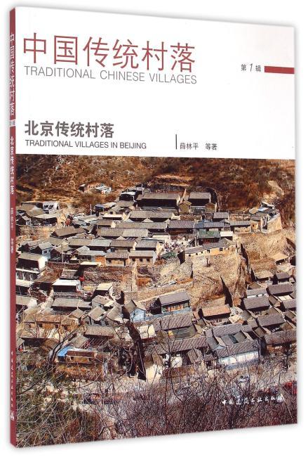 北京传统村落
