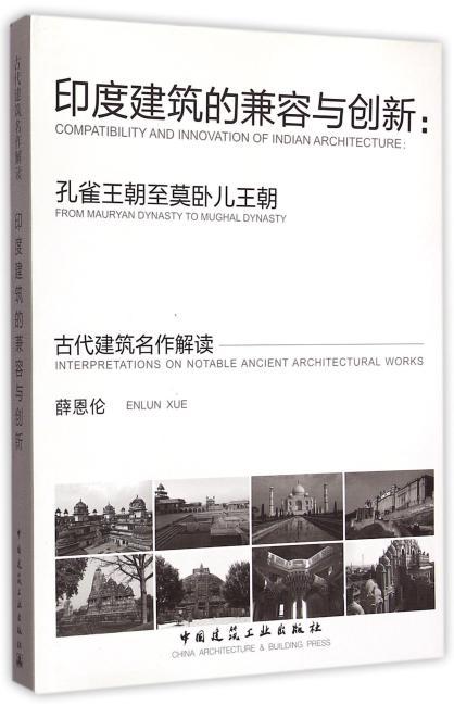印度建筑的兼容与创新:孔雀王朝至莫卧儿王朝