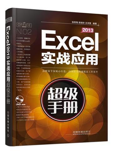 Excel 2013实战应用超级手册(含盘)