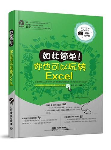如此简单 你也可以玩转Excel(含盘)