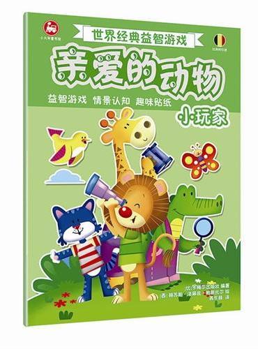 世界经典益智游戏亲爱的动物:小玩家