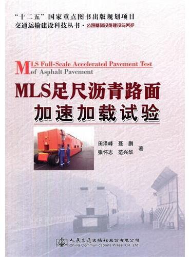MLS66足尺沥青路面加速加载试验