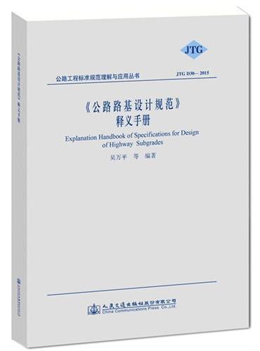 《公路路基设计规范》释义手册